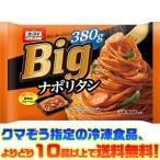 ((冷凍食品 よりどり10品以上で送料無料))日本製粉 Bigナポリタン 380g