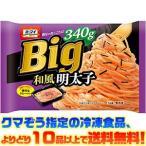 ((冷凍食品 よりどり10品以上で送料無料))日本製粉 Big和風明太子 340g