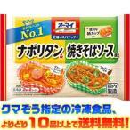 ((冷凍食品 よりどり10品以上で送料無料))日本製粉 2種のスパナポリタン&焼きそば