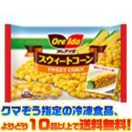 ((冷凍食品 よりどり10品以上で送料無料))ハインツ日本 スイートコーン 270g