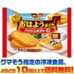 ((冷凍食品 よりどり10品以上で送料無料))ハインツ おはようポテト(6枚入) 368g