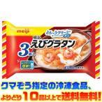 ((冷凍食品 よりどり10品以上で送料無料))明治 えび