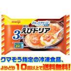 ((冷凍食品 よりどり10品以上で送料無料))明治 えびドリア3個入 540g