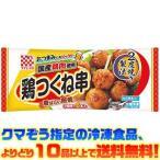 ((冷凍食品 よりどり10品以上で送料無料))ケイエス 国産鶏 鶏つくね串(照焼) 132g