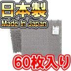 山崎産業 日本製 コンドル若草ユニット(人工芝) グレー 30×30cm×60枚
