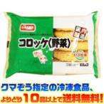 ((冷凍食品 よりどり10品以上で送料無料))ちぬや 味のコロッケ 野菜 60g×10個