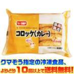 ((冷凍食品 よりどり10品以上で送料無料))ちぬや 味のコロッケ カレー 60g×10個