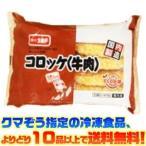 ((冷凍食品 よりどり10品以上で送料無料))ちぬや 味のコロッケ(牛肉) 60g×10