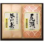 JA高崎ハム 国産豚肉使用 谷川岳 谷川岳ロース360g、尾瀬ボンレス360g TB-513