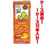 キッコーマン 豆乳飲料 マンゴー  200ml ×72入り