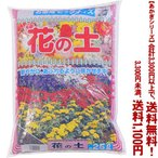 ((条件付き送料無料!))((あかぎシリーズ))花の土 25L