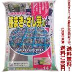 ((条件付き送料無料!))((あかぎシリーズ))種まき・さし芽の土 14L