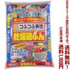 ((条件付き送料無料!))((あかぎシリーズ))つぶつぶ乾燥鶏ふん 15K
