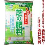 ((条件付き送料無料!))((あかぎシリーズ))芝の肥料 細粒タイプ 5K