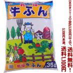 ((条件付き送料無料!))((あかぎシリーズ))乾燥牛ふん 35L