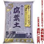 ((条件付き送料無料!))((あかぎシリーズ))手づくり腐葉土 細粒 20L