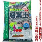 ((条件付き送料無料!))((あかぎシリーズ))野菜のためのふかふか腐葉土 40L
