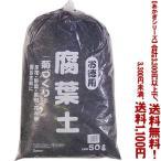 ((条件付き送料無料!))((あかぎシリーズ))腐葉土 50L