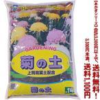((あかぎシリーズ))あかぎ園芸 菊の土 14L