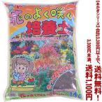 ((条件付き送料無料!))((あかぎシリーズ))花の良く咲く培養土 14L
