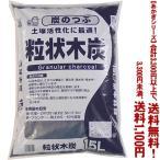 ((条件付き送料無料!))((あかぎシリーズ))粒状木炭 15L