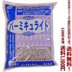 ((条件付き送料無料))((あかぎシリーズ))バーミキュライト 10L