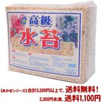 ((条件付き送料無料))((あかぎシリーズ))チリ産 高級 水苔 500g