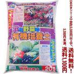 ((条件付き送料無料!))((あかぎシリーズ))花と野菜の有機培養土 1号 20L