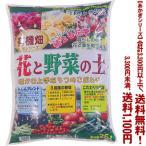 ((条件付き送料無料!))((あかぎシリーズ))有機畑 花と野菜の土 25L