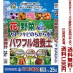 ((条件付き送料無料!))((あかぎシリーズ))サトウキビのちから水Rパワフル培養土 25L