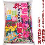 ((条件付き送料無料!))((あかぎシリーズ))あざやかな花を咲かせる培養土 35L