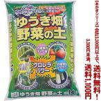((条件付き送料無料!))((あかぎシリーズ))ゆうき畑 野菜の土 14L