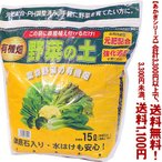 ((条件付き送料無料!))((あかぎシリーズ))葉物野菜の有機畑 15L