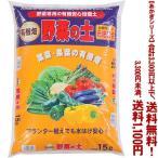 ((条件付き送料無料!))((あかぎシリーズ))野菜の土 15L