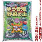 ((条件付き送料無料!))((あかぎシリーズ))ゆうき畑 野菜の土 25L