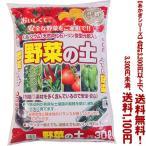 ((条件付き送料無料!))((あかぎシリーズ))野菜の土 カルシウム入 30L
