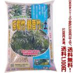 ((条件付き送料無料!))((あかぎシリーズ))棕櫚竹・観音竹の土 14L