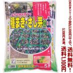 ((あかぎシリーズ))あかぎ園芸 種まき・さし芽の土 5L