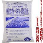 ((条件付き送料無料!))((あかぎシリーズ))種まき・さし芽の土 24L