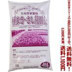 ((条件付き送料無料!))((あかぎシリーズ))種まき・さし芽の土 40L