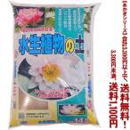 ((条件付き送料無料!))((あかぎシリーズ))水生植物の土 14L