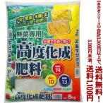 ((条件付き送料無料!))((あかぎシリーズ))高度化成肥料野菜専用14-10-12 5K