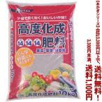 ((条件付き送料無料!))((あかぎシリーズ))高度化成肥料14-14-14 10K