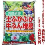 ((条件付き送料無料!))((あかぎシリーズ))熟成醗酵 土ふかふか牛ふん堆肥 25L