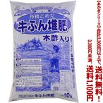 ((条件付き送料無料!))((あかぎシリーズ))木酢入牛ふん 40L