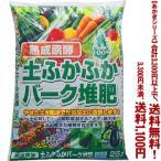 ((条件付き送料無料))((あかぎシリーズ))熟成醗酵 土ふかふかバーク堆肥 25L