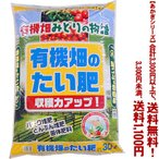 ((条件付き送料無料!))((あかぎシリーズ))有機畑の堆肥 30L