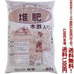 ((条件付き送料無料!))((あかぎシリーズ))木酢入堆肥 40L