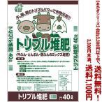 ((条件付き送料無料!))((あかぎシリーズ))トリプル堆肥 40L