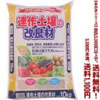 ((条件付き送料無料!))((あかぎシリーズ))連作土壌の改良材 10K